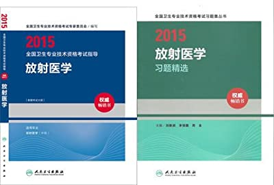 2015全国卫生资格考试指导 放射医学教材+ 习题 套2本 中级职称考试 人民卫生出版社.pdf
