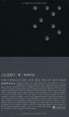 零ZERRO:世界符号大全.pdf