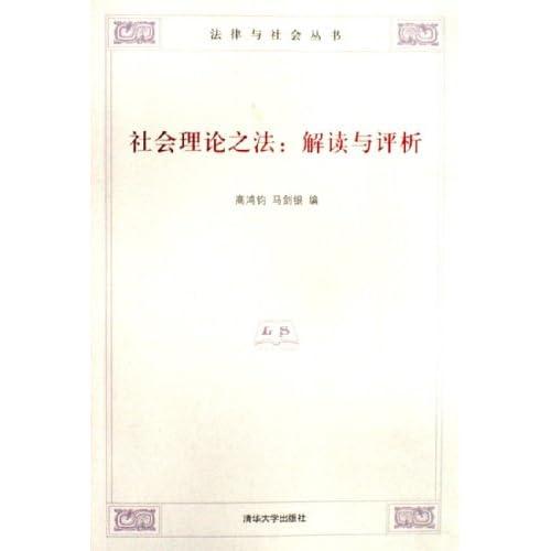 社会理论之法--解读与评析/法律与社会丛书