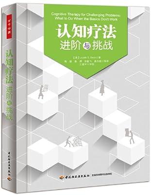 认知疗法:进阶与挑战.pdf