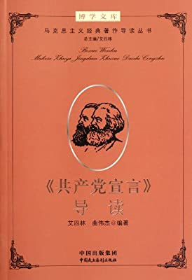 《共产党宣言》导读.pdf