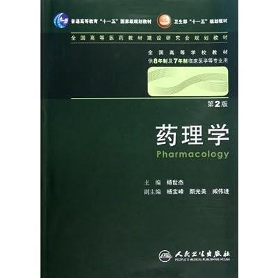 药理学-第2版-供8年制及7年制临床医学等专业用-含光盘.pdf
