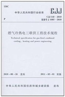 中华人民共和国行业标准:燃气冷热电三联供工程技术规程.pdf