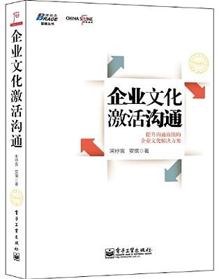 企业文化激活沟通:提升沟通效能的企业文化解决方案.pdf
