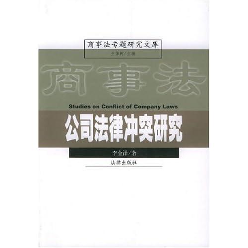 公司法律冲突研究/商事法专题研究文库