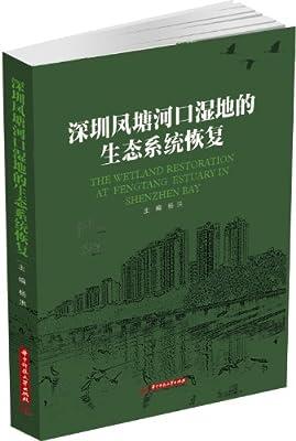 深圳凤塘河口湿地的生态系统修复.pdf