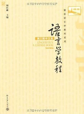 博雅语言学教材系列•语言学教程.pdf