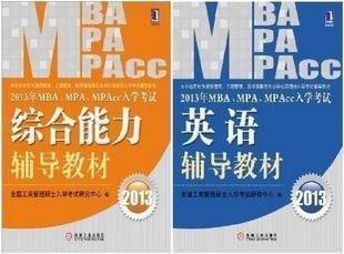 2013年MBA、MPA、MPAcc联考:英语+综合能力辅导教材.pdf