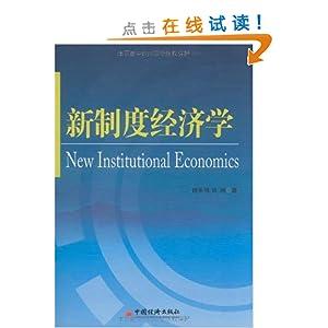 新制度经济学_新制度经济学