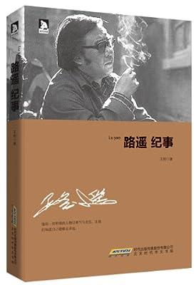 路遥纪事.pdf