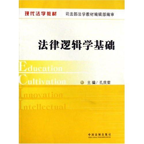 法律逻辑学基础(现代法学教材)