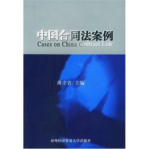 中国合同法案例