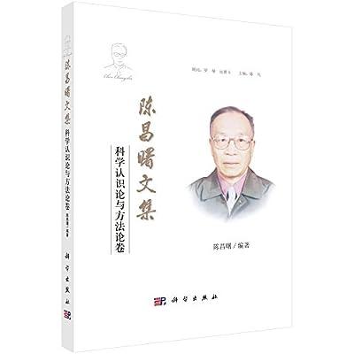 陈昌曙文集:科学认识论与方法论卷.pdf