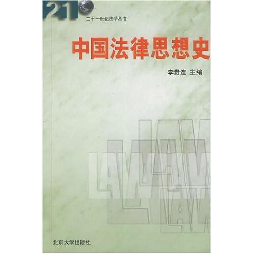 中国法律思想史/二十一世纪法学丛书