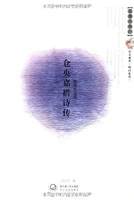 仓央嘉措诗传:我就在这里.pdf