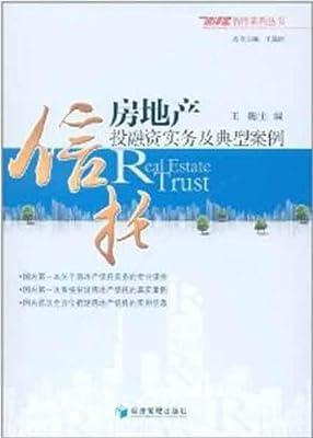 房地产信托投融资实务及典型案例.pdf