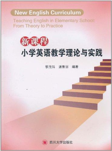 新课程小学英语教学理论与实践图片