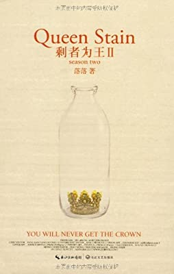 剩者为王2.pdf