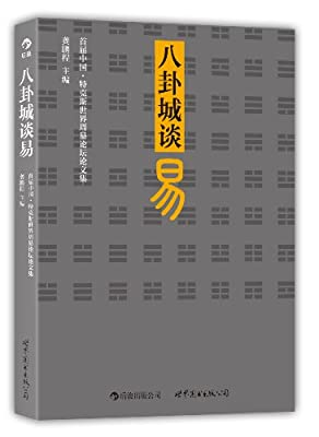 八卦城谈易:首届中国•特克斯世界周易论坛论文集.pdf