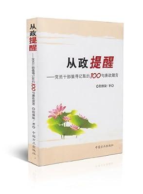 从政提醒:党员干部值得记取的100句廉政箴言.pdf