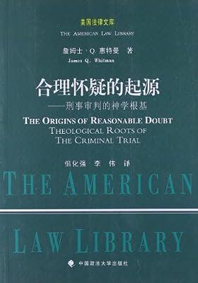 合理怀疑的起源:刑事审判的神学根基.pdf