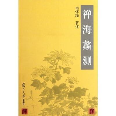 禅海蠡测.pdf