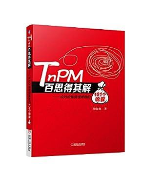 tnpm管理体系也已经在伊朗,哈萨克斯坦和伊拉克落地生根,并逐渐传播到