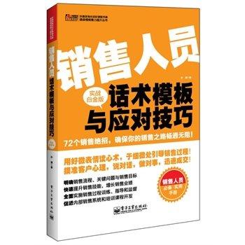 销售人员话术模板与应对技巧.pdf
