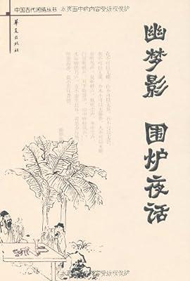 幽梦影围炉夜话.pdf
