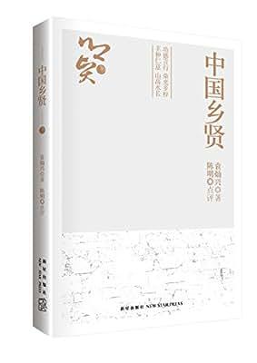 中国乡贤.pdf
