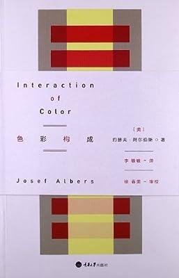 色彩构成.pdf
