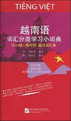 越南语词汇分类学习小词典.pdf