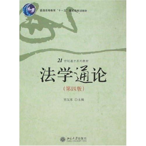 法学通论(第四版)