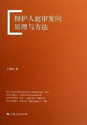辩护人庭审发问原理与方法.pdf