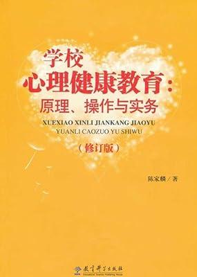 学校心理健康教育:原理、操作与实务.pdf