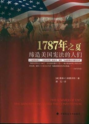 1787年之夏:缔造美国宪法的人们.pdf