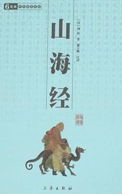 6元本中华国学百部•山海经.pdf