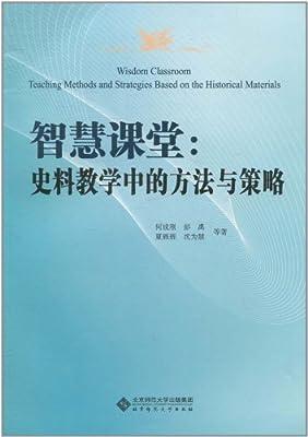 智慧课堂:史料教学中的方法与策略.pdf
