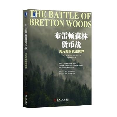 布雷顿森林货币战:美元如何统治世界.pdf