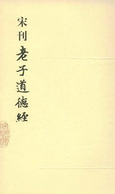 宋刊老子道德经.pdf