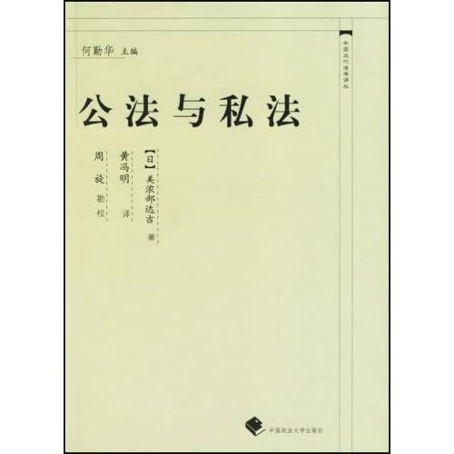 公法与私法(精)/中国近代法学译丛