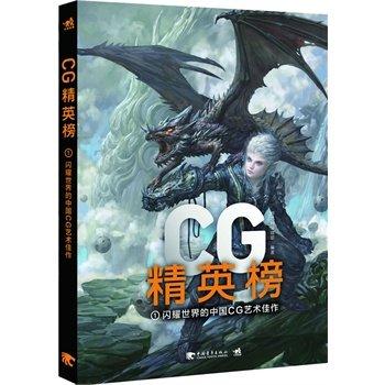 闪耀世界的中国CG艺术佳作-CG精英榜-1.pdf