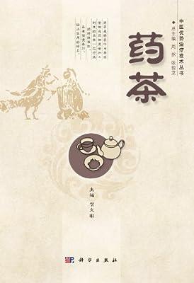 药茶.pdf