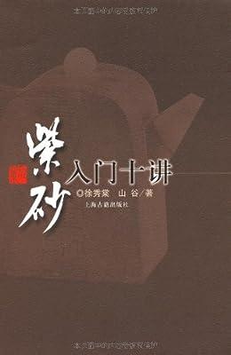 紫砂入门十讲.pdf