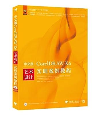 中文版CorelDRAW X6艺术设计实训案例教程.pdf