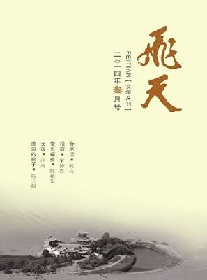 飞天 月刊 2014年03期.pdf