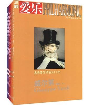 三联爱乐合订本.pdf