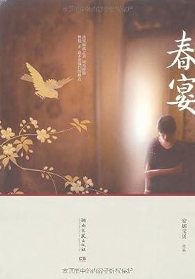 春宴.pdf