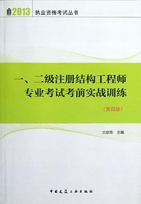 执业资格考试丛书:1、2级注册结构工程师专业考试考前实战训练.pdf