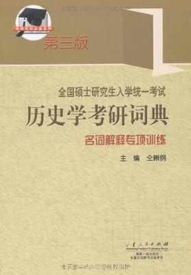 硕研考试必备系列:历史学考研词典.pdf